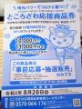 1-DSCN7911_20200805171658a7c.jpg
