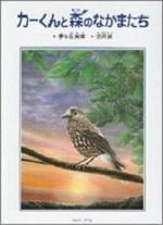 200930 絵本「カーくんと森のなかまたち」_