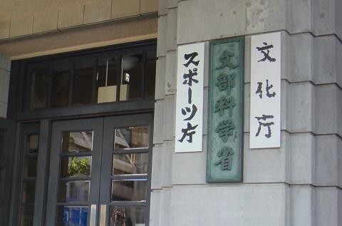 201106 文科省1