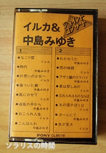 987-70中島みゆき1