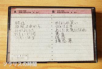 987-70中島みゆき2-1