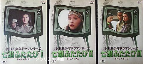987-59少年ドラマシリーズ七瀬ふたたび1
