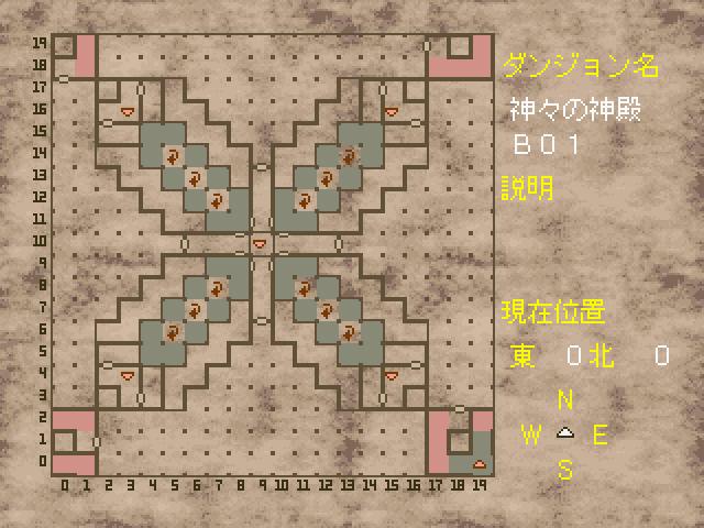 エンパイア 神々の神殿地下1階