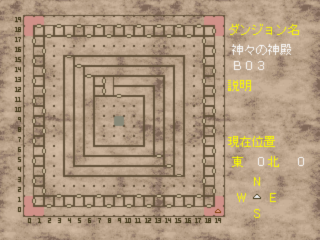 エンパイア 神々の神殿地下3階