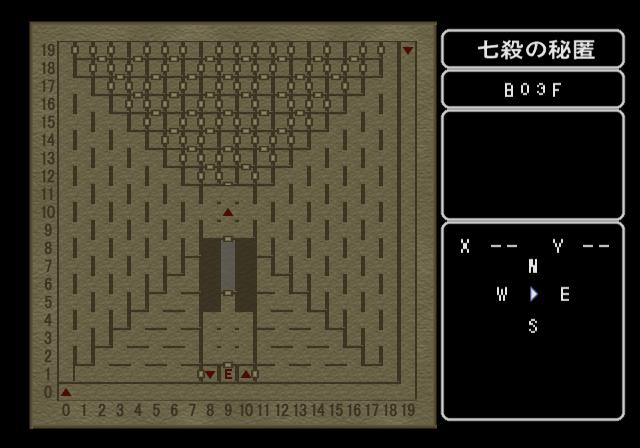 エンパイア3 七殺の秘匿地下3階