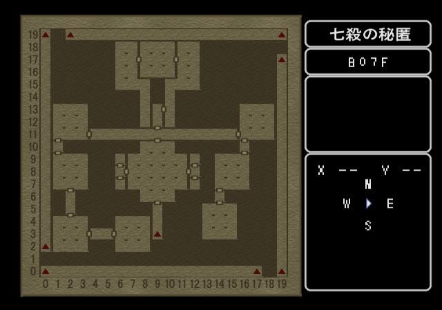 エンパイア3 七殺の秘匿地下7階