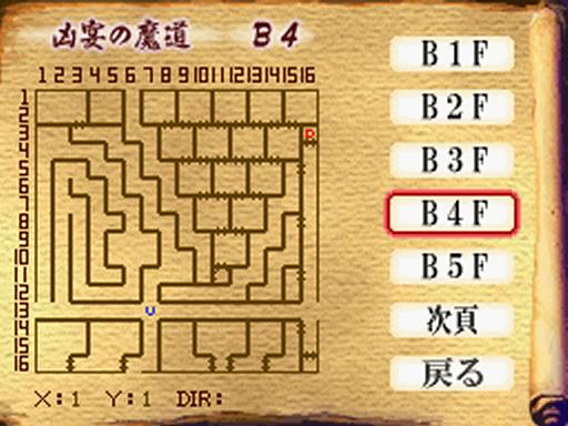 アスタリスク 凶宴の魔道地下4階