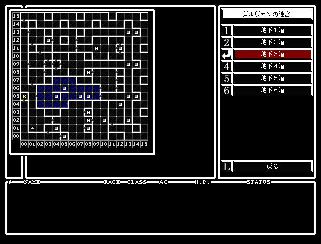 ガルヴァンの酢漬け男 ガルヴァンの迷宮地下3階
