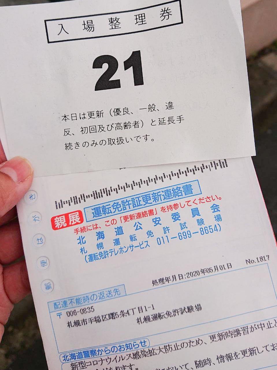 警察 更新 北海道 免許