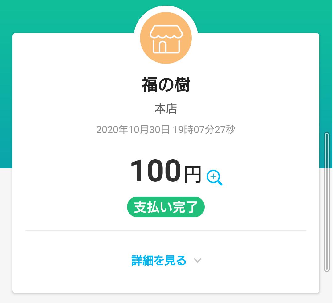 Screenshot_20201030-190908.png