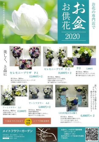 2020お盆 - コピー (3)