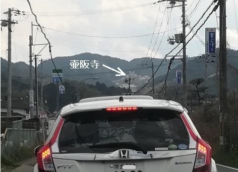 1 遠くに壷阪寺