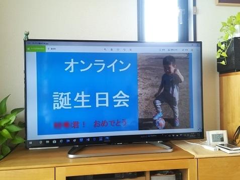 1 オンライン誕生日会 トップ