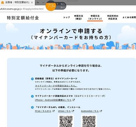 2 特別定額給付金ポータルサイト オンライン申請