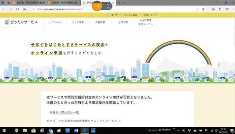 4 ぴったりサービス トップ画面