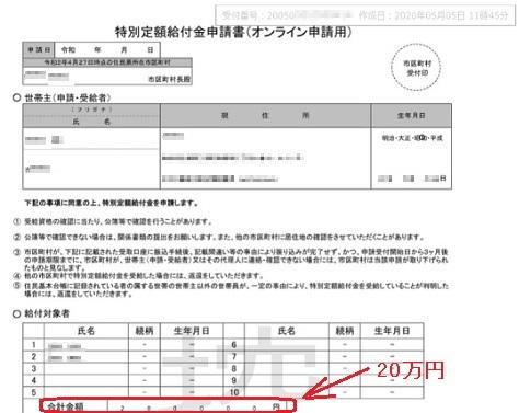 11 オンライン申請書 20万円 控え