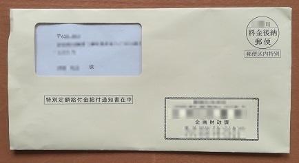1s 特別定額給付金通知書在中 封筒