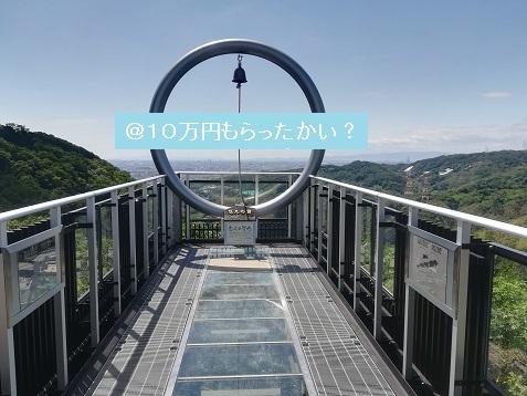 1 明神山 悠久の鐘