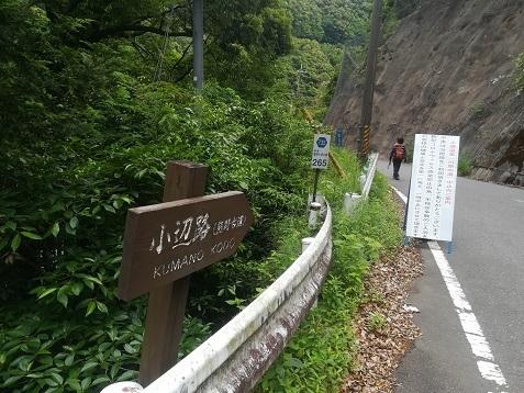 5 熊野古道 小辺路ルート