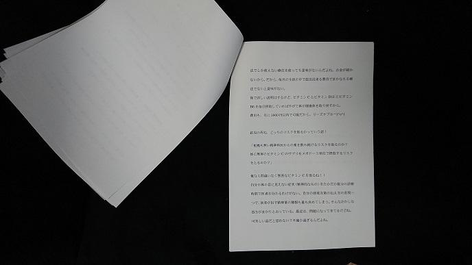 資料4-3