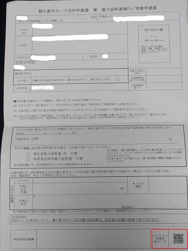 マイナンバー申請用紙