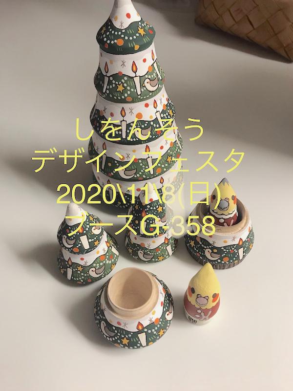 20201022twblog.jpg