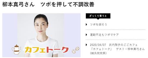 ごごカフェ NHKラジオ第一
