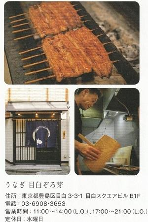 RIN 凜 2020年5・6月号 幸せのツボ ダイエット 目白のうなぎ