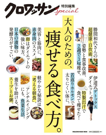クロワッサン特別編集 痩せる食べ方2020 目白鍼灸院 東京