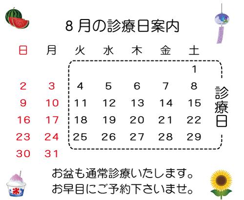 8月カレンダー2020.jpg