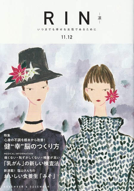 東京 凜 目白鍼灸院 11月12月 2020