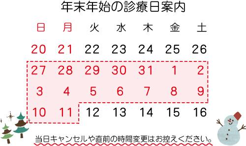 20-21年末年始カレンダー目白鍼灸院