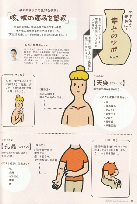 tokyo acupuncture 東京 目白 新宿 鍼灸