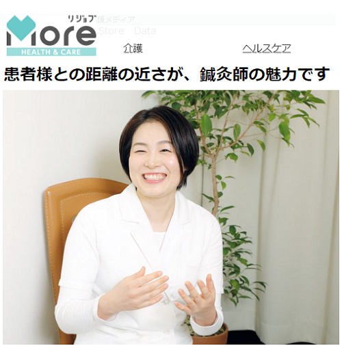 more リジョブ 鍼灸師 目白鍼灸院東京 2021 acupuncture 魅力