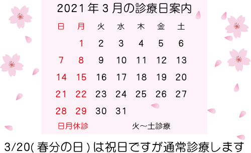202103診療日カレンダー目白鍼灸院