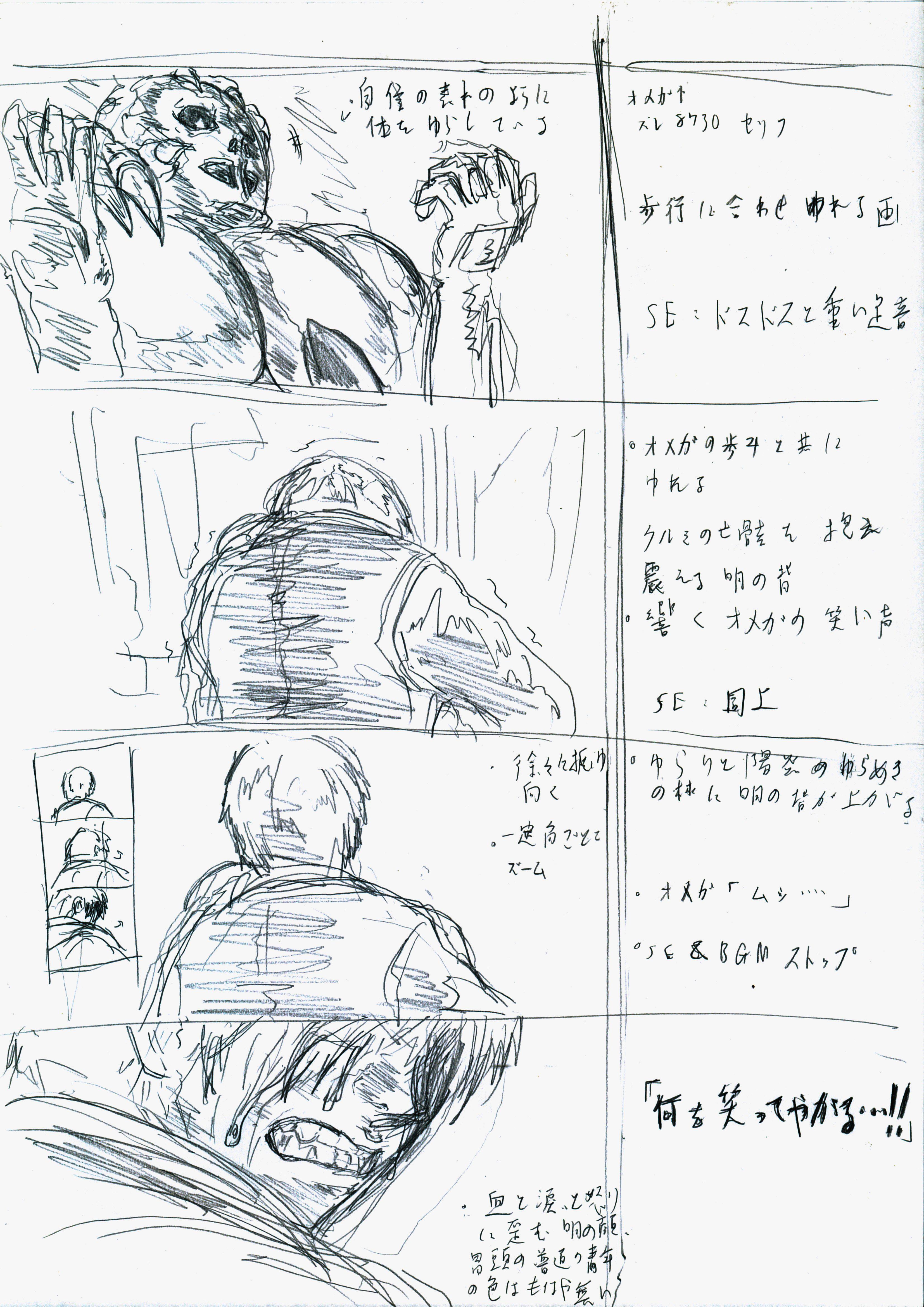 絵コンテ1