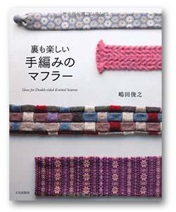 裏も楽しい手編みのマフラー表紙