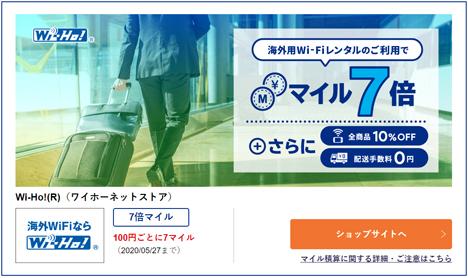 ANAは、海外Wi-Fiレンタルの利用でマイル7倍キャンペーンを開催、レンタルも全商品10%OFF!