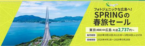 広島旅行ならお任せを! SPRING JAPAN【春秋航空日本】