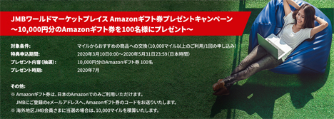 JALは、JMBワールドマーケットプレイス Amazonギフト券プレゼントキャンペーンを開催!
