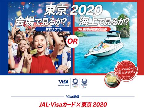 JALカードは、東京2020オリンピック・パラリンピック観戦チケットが当たるキャンペーンを開催?これってどうなるの!