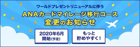 三井住友カードは、マイル交換レートを1ポイント=2マイルに変更!