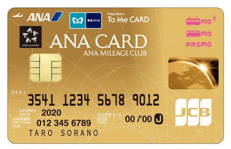 ソラチカカードにゴールドカードが誕生、マイルがより貯まりやすく!
