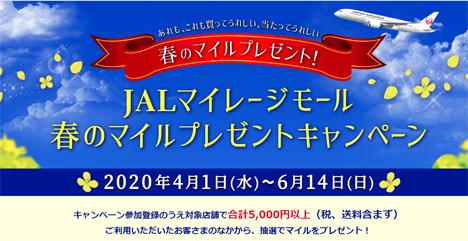 JALは、最大20,000マイルが当たる、「春のマイルプレゼントキャンペーン」を開催!