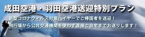 成田空港・羽田空港送迎特別プラン らくらくタクシー