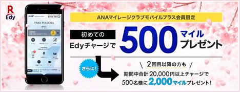 ANAは、初めてのEdyチャージで500マイルがプレゼントされるキャンペーンを開催!