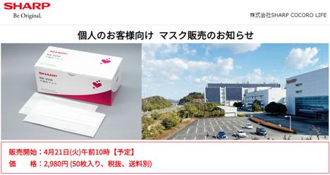 シャープ製マスク、21日からにネット販売開始、1箱50枚入りで税別2980円!