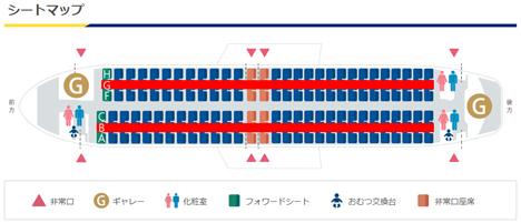 スカイマークは、機内中央列の座席販売を一時中止すると発表しました。