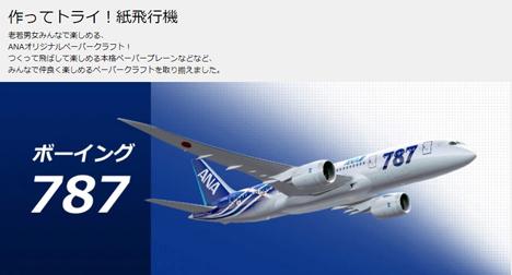 ANAは、作って遊べる紙飛行機を公開、ボーイング787特別塗装機!