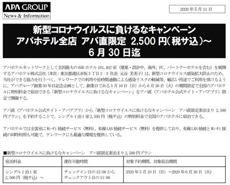 アパホテルは、全ホテルが1泊1室2,500円になるキャンペーンを開催!